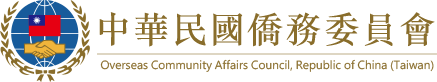 Oversera Community Affairs Council, Republic of China (Taiwan)