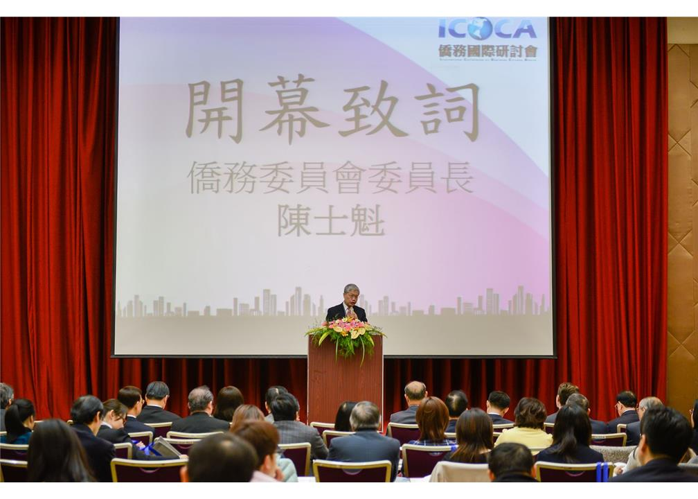International Conference on Overseas Chinese Affairs (ICOCA)