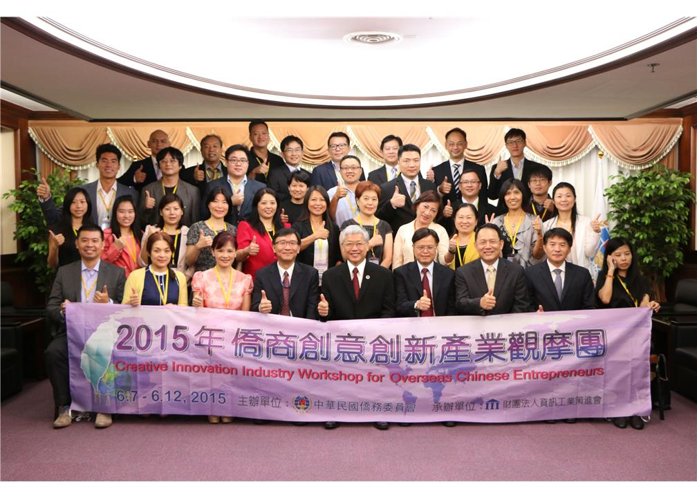 A Great Success - The 2015 Creative Innovation Industry Workshop for Overseas Chinese Entrepreneurs