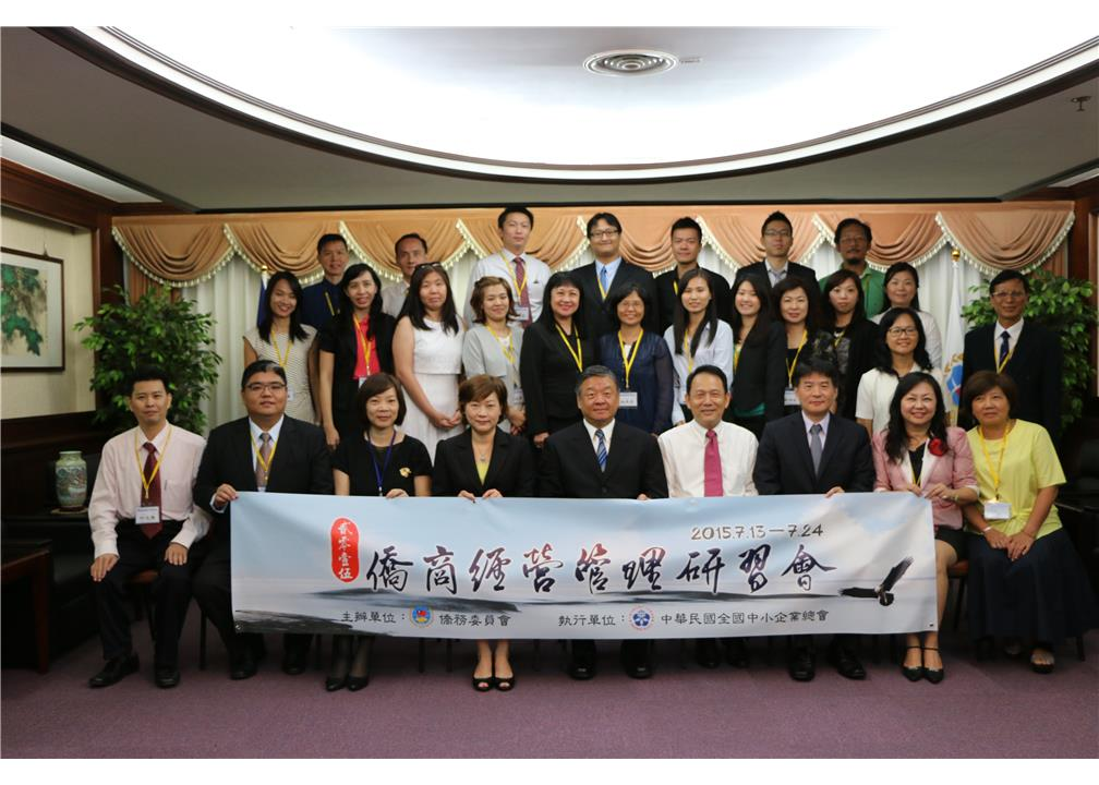OCAC's 2015 Business Administration Workshop for Overseas Chinese Entrepreneurs