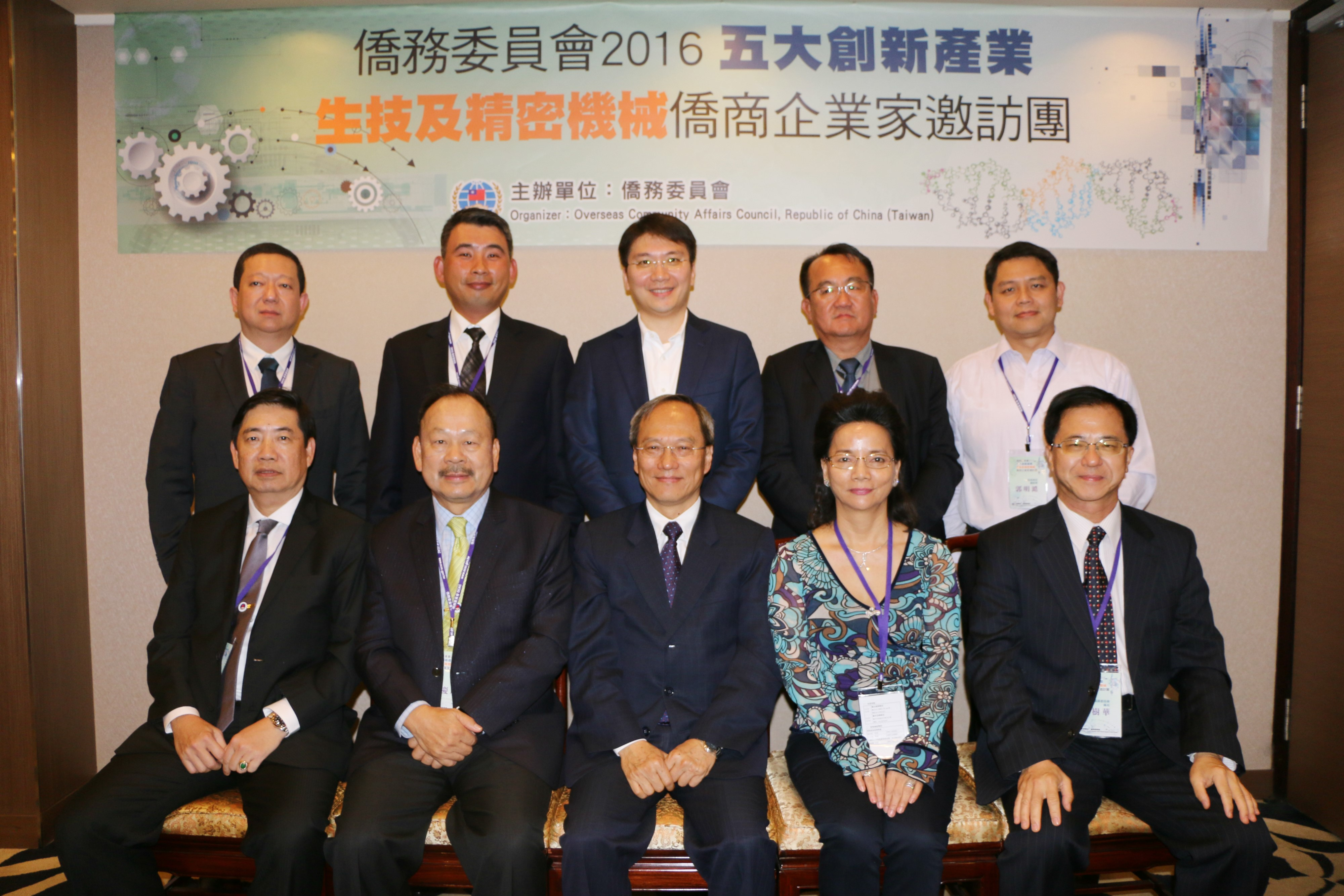 Minister Wu photographed with all the participants of2016 Five Innovative Industries-Bio-tech and Smart Machinery Overseas Chinese Compatriot Visiting Group