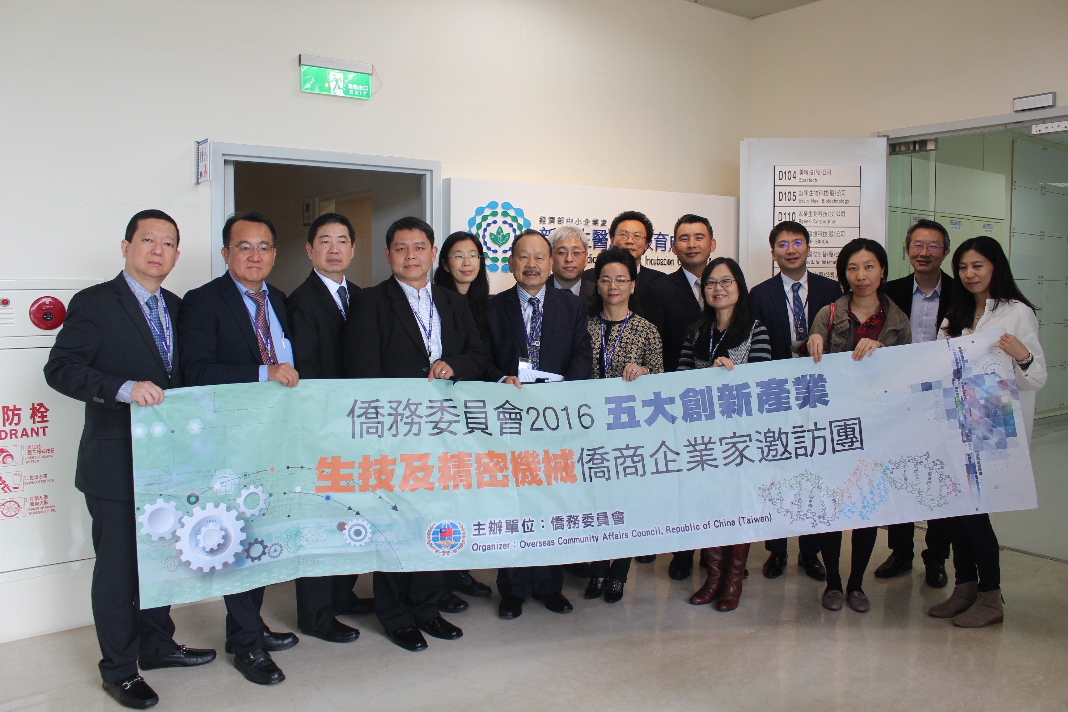 Visit Hsinchu Biomedical Science Park Incubation Center