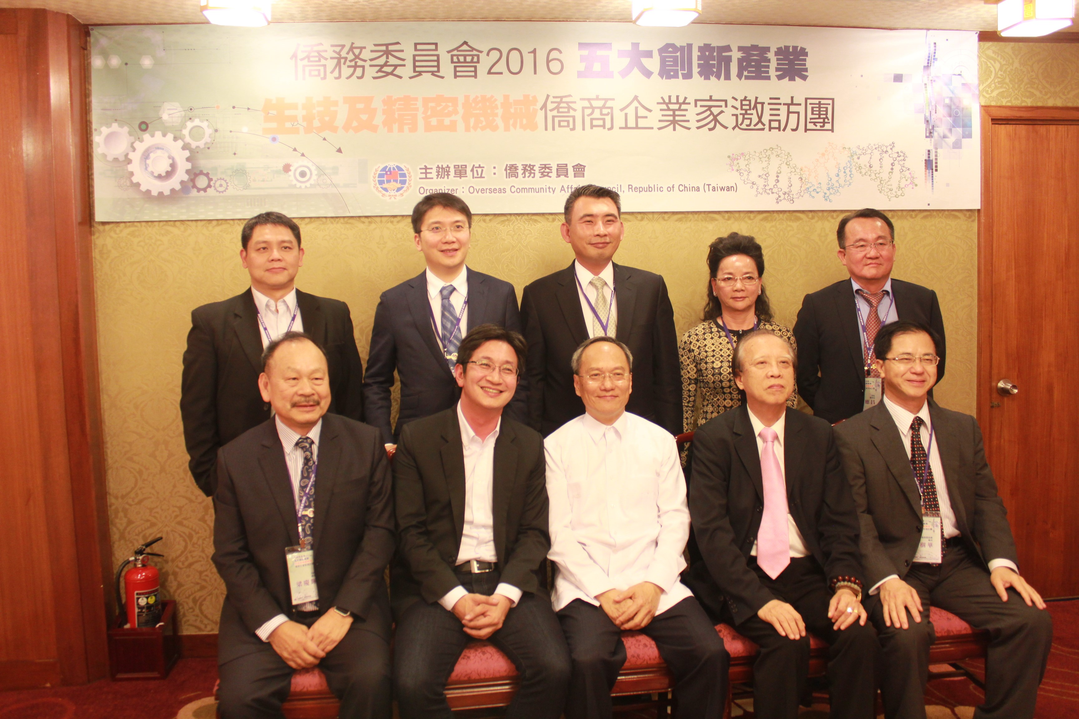 Member of parliament Tsai,Shih-Ying and Minister Wu photographed with all the participants of 2016 Five Innovative Industries-Biotechnology and Smart Machinery Overseas Chinese Compatriot Visiting Group