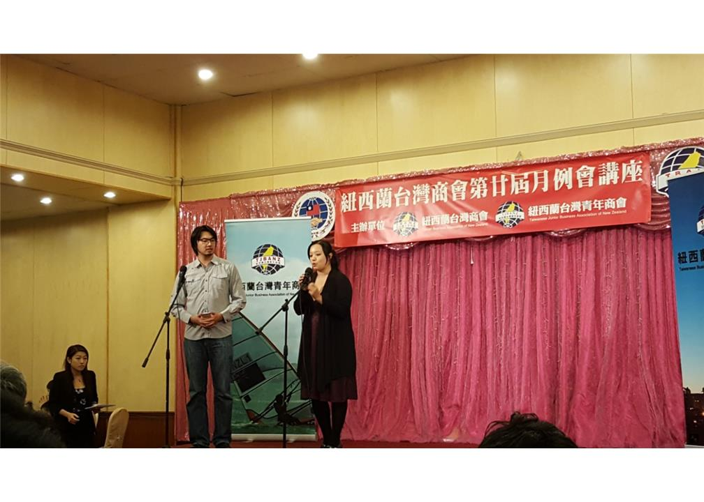 Monthly Meetup Recap Taiwanese Business Association Of New Zealand And