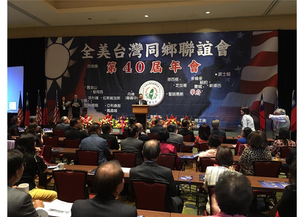 Vice Minister Roy Yuan Rong Leu attend Overseas Compatriot Community Activities in Washington.