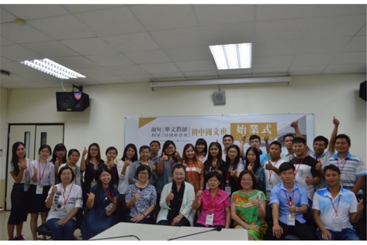 106 Training Program for Secondary School Chinese Teachers from Myanmar Snap Shots of Activities