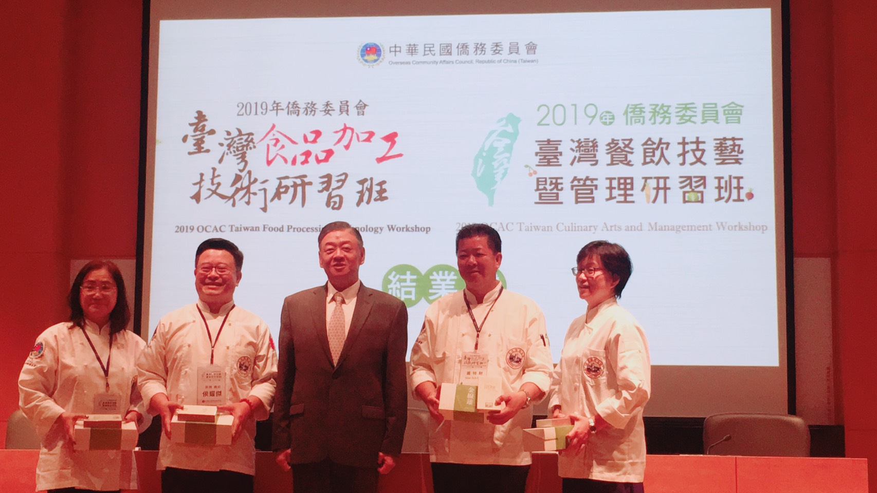2019/07/04 2019 OCAC Taiwan Culinary Arts and Management Workshop