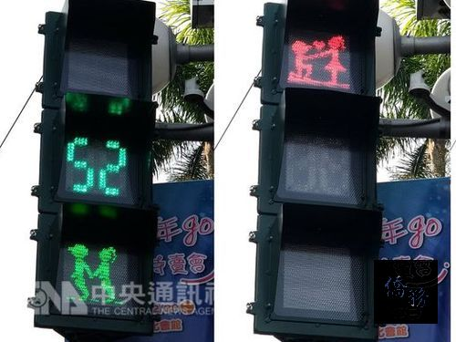 Valentine's-themed traffic signal in Pingtung makes news in U.K.