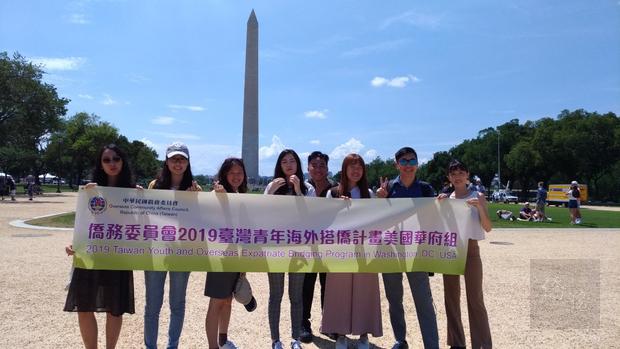 「2019年臺灣青年海外搭僑計畫」大華府地區學員與走訪美國政治中心華盛頓特區之名景點。