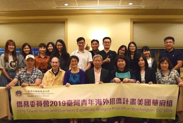臺灣青年海外搭僑計畫華府組學員與多名僑務榮譽職人員合影。