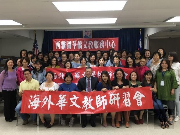 為期三天的西雅圖海外華文教師研習會,在文教中心舉行。