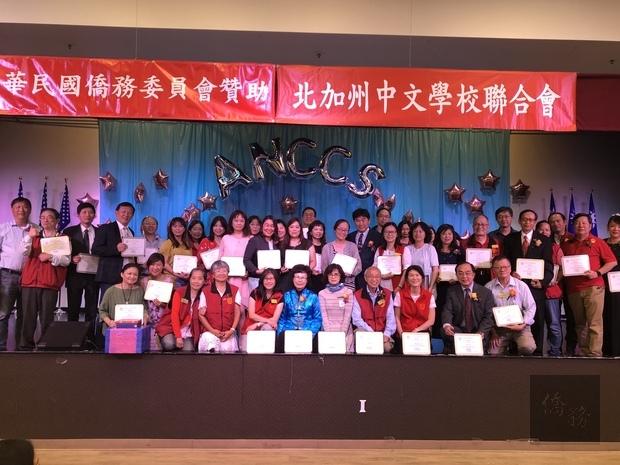 北加州中文學校聯合會工作團隊合影