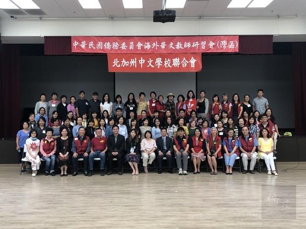 出席北加州中文學校聯合會教師營活動全體合影。