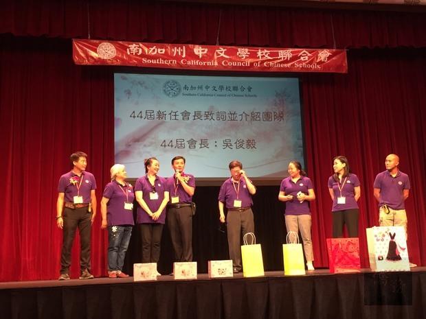 中文學校聯合會第43屆工作團隊