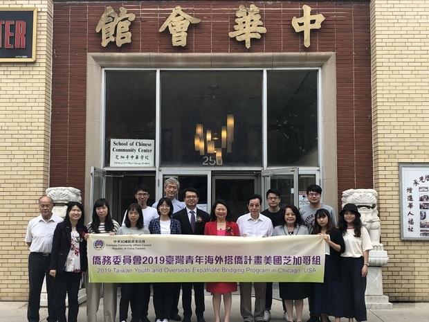 搭僑學員拜會中華會館