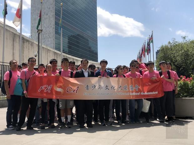 紐約文教服務中心黃正杰主任(前排左5)、林威廷副主任(前排左2)、諮詢導師鄺迺智(前排左1)與FASCA學員在聯合國總部門口合影