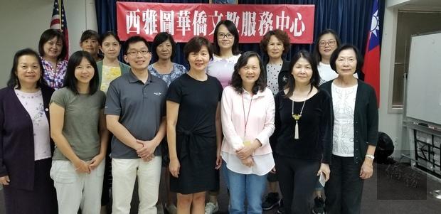 「學華語向前走」教學研討會 嘉惠西雅圖華文教師