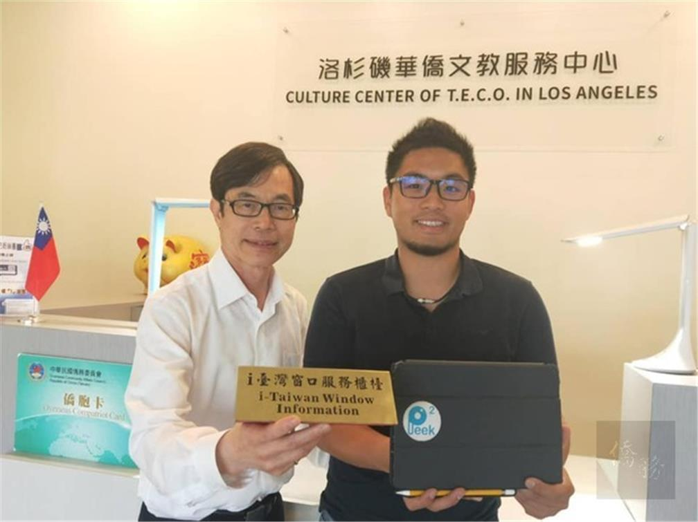 Culture Center of Taipei Economic and Cultural Office in Los Angeles provides i-Taiwan Window consultation services