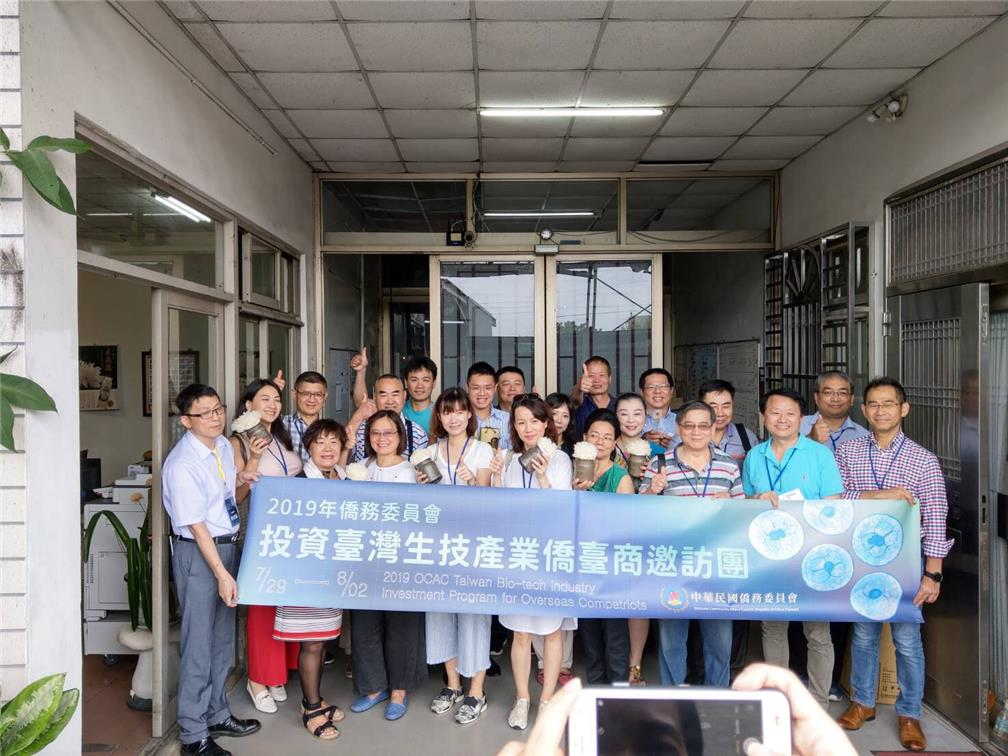 Visit to Well Youth Biotech Co., Ltd.
