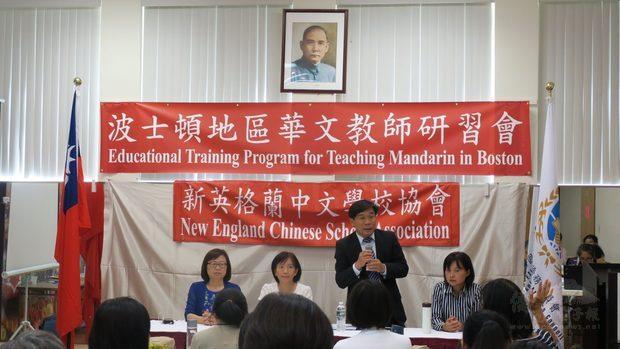 主任歐宏偉與新英格蘭中文學校協會會長陳燕貞主持結業及綜合座談。
