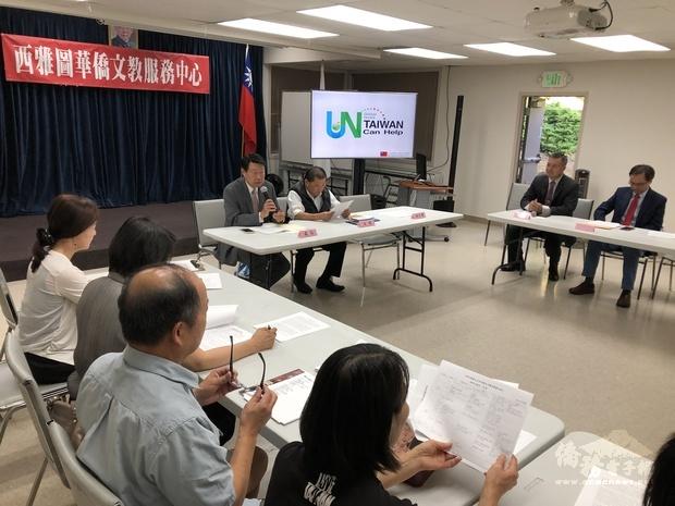 范國樞簡報今年推動臺灣參與聯合國體系之主軸與訴求