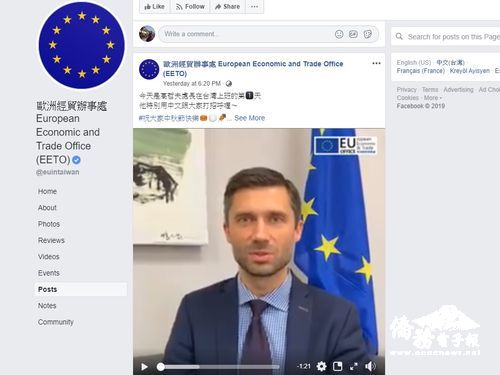 New head of EU mission in Taipei eager to start work