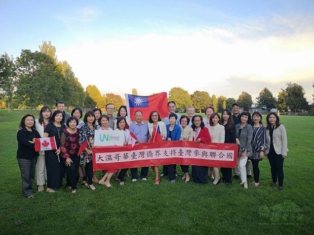 溫哥華僑界 支持政府持續推動參與聯合國