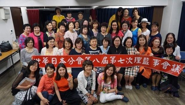 世華日本分會理監事會 錢妙玲將接任第九屆會長