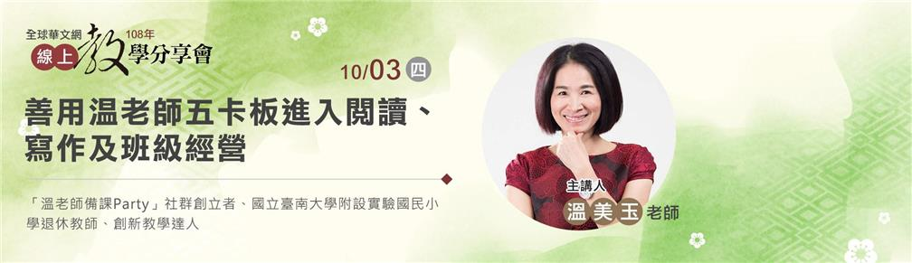 """Huayuworld.org"" will invite famous educator  Mei-Yu Wen on the latest online live lecture."