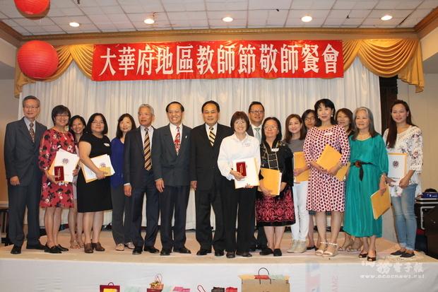 黃敏境(右10)與大華府地區獲獎資深教師與合影。