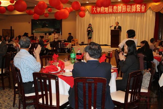 大華府地區中文學校聯誼會舉辦教師節敬師餐會。