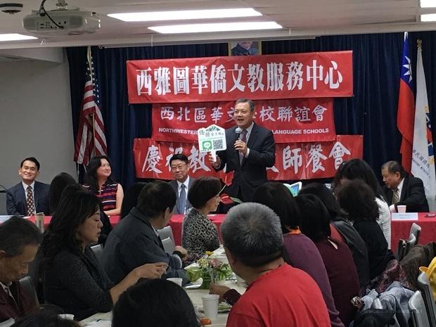陳敏永肯定華文教師教學辛勞,同時鼓勵明年總統選舉時,踴躍返國投票。