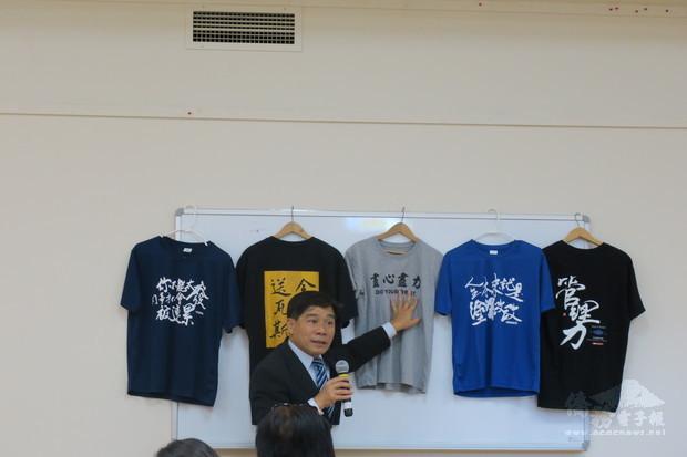歐宏偉介紹傅瑞德的T恤作品。