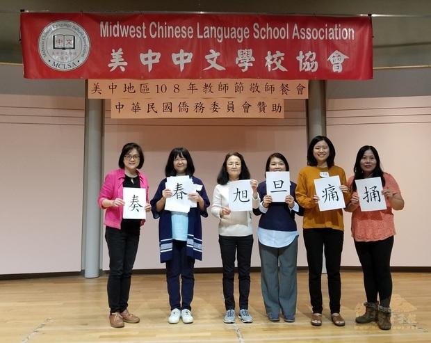 中國文化教育協會中文學校帶來四字成語猜謎活動