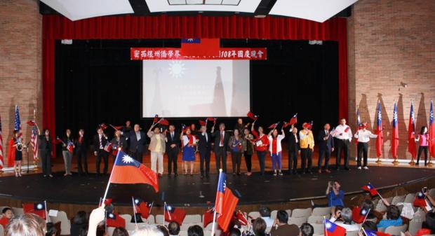 與會全體來賓揮舞國旗合唱中華民國頌