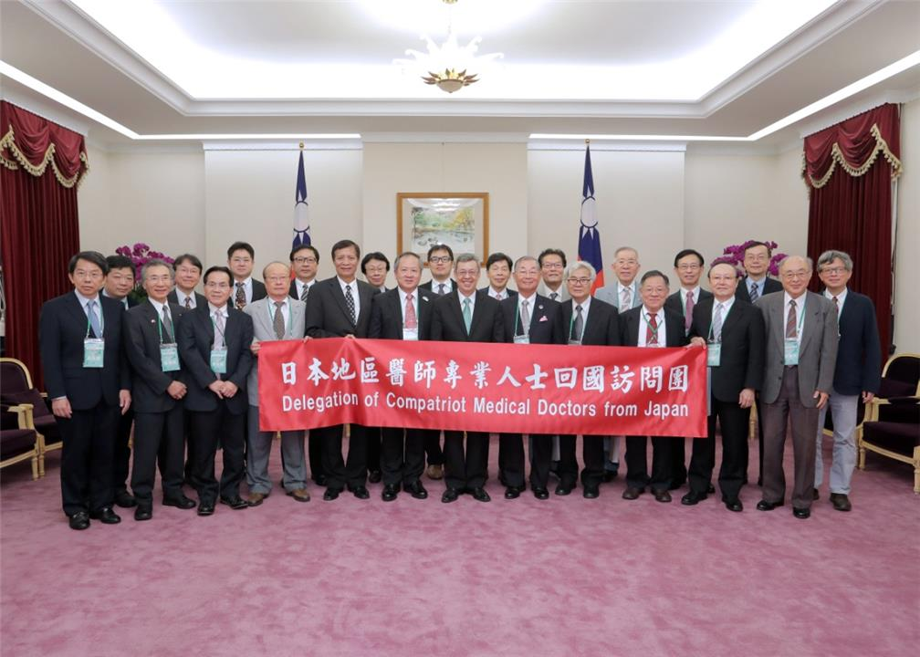 The Delegation of Compatriot Medical Doctors from Japan visited Taiwan