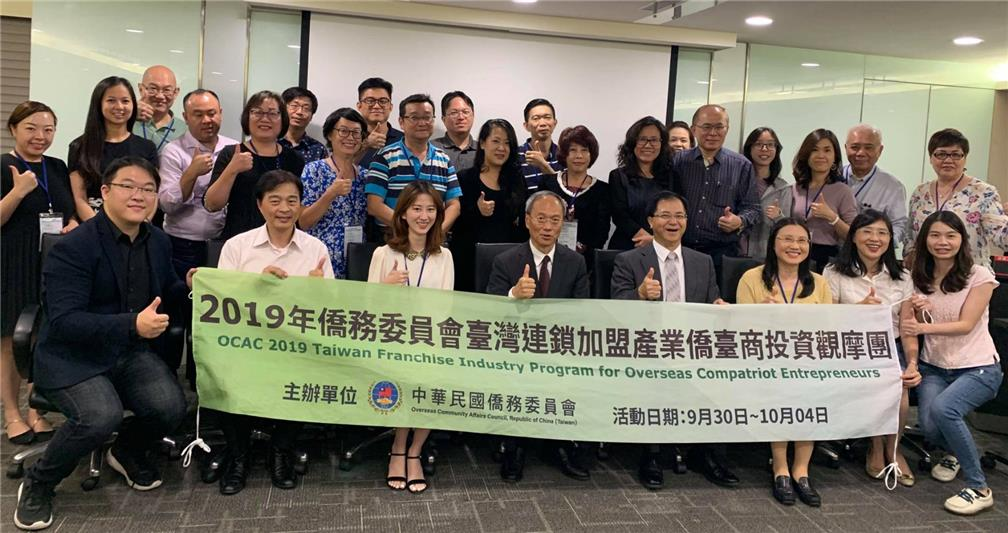 OCAC 2019 Taiwan Franchise Industry Program for Overseas Compatriot Entrepreneurs