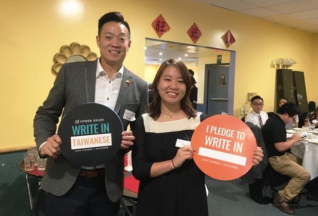 楊婷恩(右)、丁永樂(左)鼓勵來賓在2020美國人口普查表格上填選「Taiwanese」。