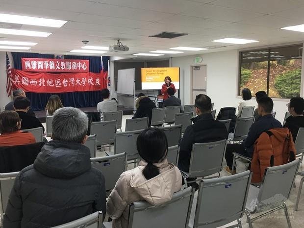 美國西北區台灣大學校友會舉辦座談會,由謝尚珍主持。