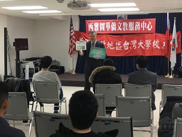 陳敏永鼓勵鄉親明年1月11日踴躍返國投票,同時介紹僑胞卡及僑務電子報。