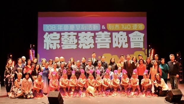 全加中華總會館綜藝慈善晚會,慶祝雙十國慶、列市140年及公益慈善捐款。