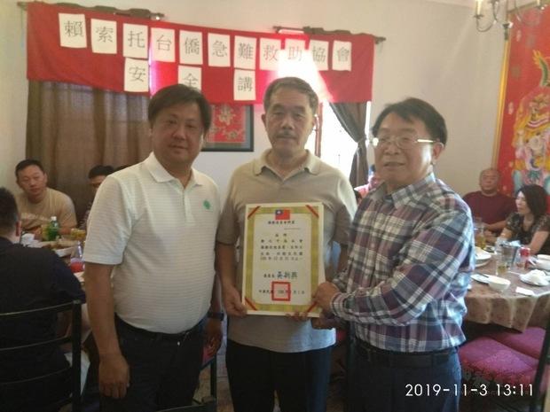 賴金城代表委員長吳新興頒發鄭元中僑務促進委員證書。