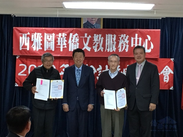 范國樞(左二)頒發僑務促進委員聘書予楊豐州(左一)及唐克(右二)。