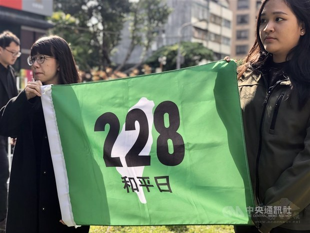 Civic groups to mark 73rd anniversary of 228 Incident with Taipei march