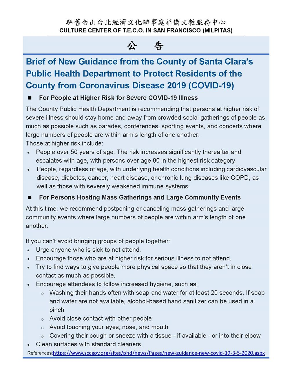 Brief of New Guidance from the County of Santa Clara.jpg