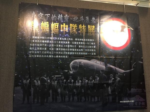 現場展出巨幅海報,呈現黑蝙蝠中隊執行任務。