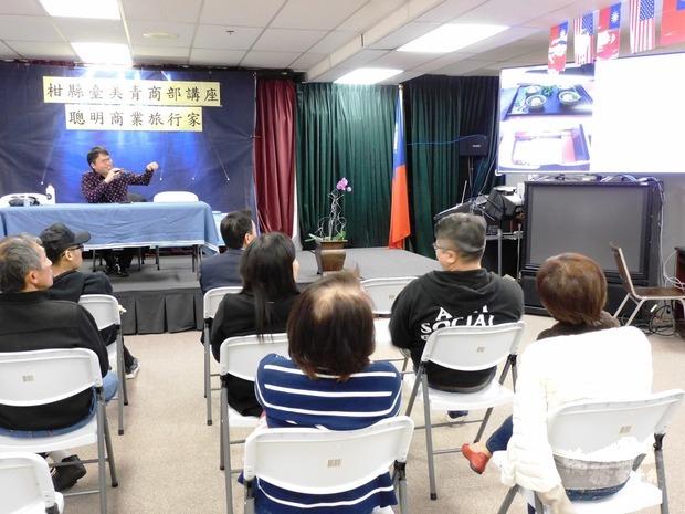 柑縣臺美商會青商部14日在橙僑文教中心舉辦一場現場與距線上同時併行的專題講座「聰明商業旅行家」,由張耀文主講,講座內容切身又精彩。