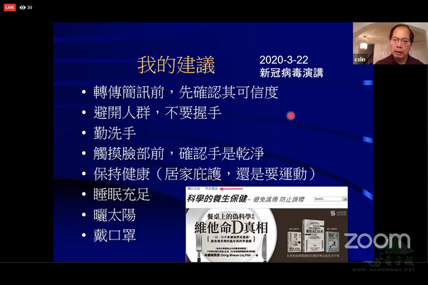 林慶順演講內容。
