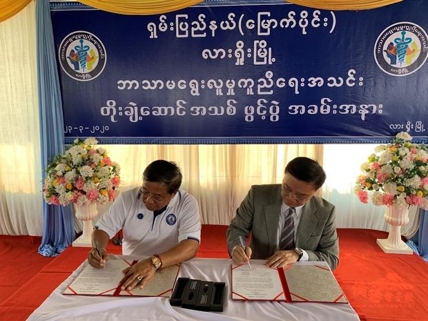 李朝成與臘戌社會福利會翁丹杜簽署臺灣數位機會中心(TDOC)協助資訊能力建構備忘錄。