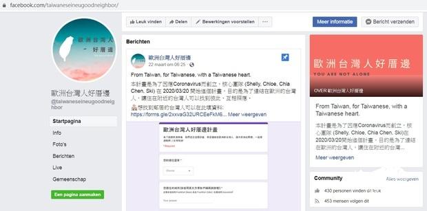 「歐洲臺灣人好厝邊」臉書資訊。